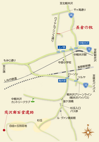 軽井沢遺跡散歩