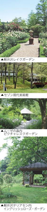 軽井沢の庭園