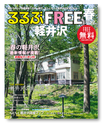 るるぶFREE軽井沢'11−'12秋冬号発行!